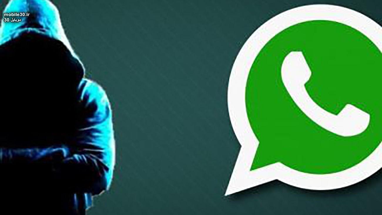 چگونه بدانیم واتساپ ما هک شده است