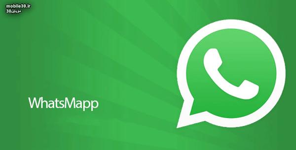 جالب ترین قابلیت های واتساپ که باید بلد باشید!