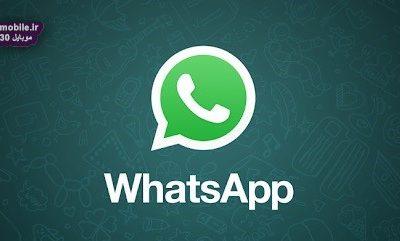 آموزش حذف حساب کاربری واتساپ در iOS و اندروید