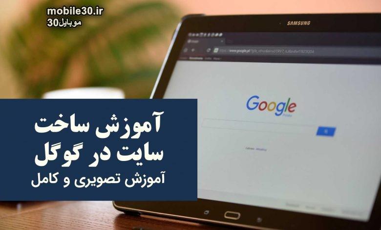 چگونه سایت رایگان برای خود با ابزارهای گوگل ایجاد کنیم؟
