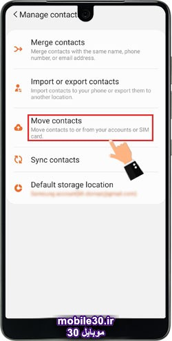 آموزش انتقال مخاطبین از گوشی به سیم کارت در اندروید
