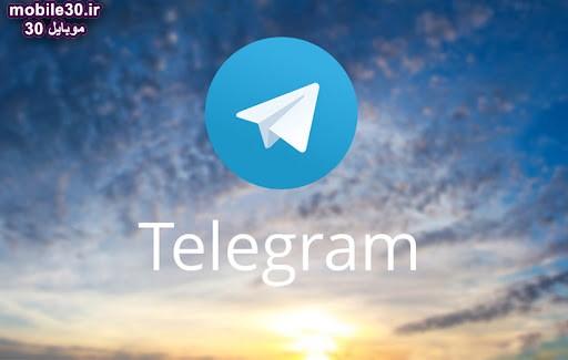 تلگرام با قابلیت حذف خودکار پیامها